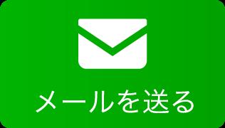 メール問い合わせ|愛知県で古本出張買取なら名古屋市にある河島書房へ!