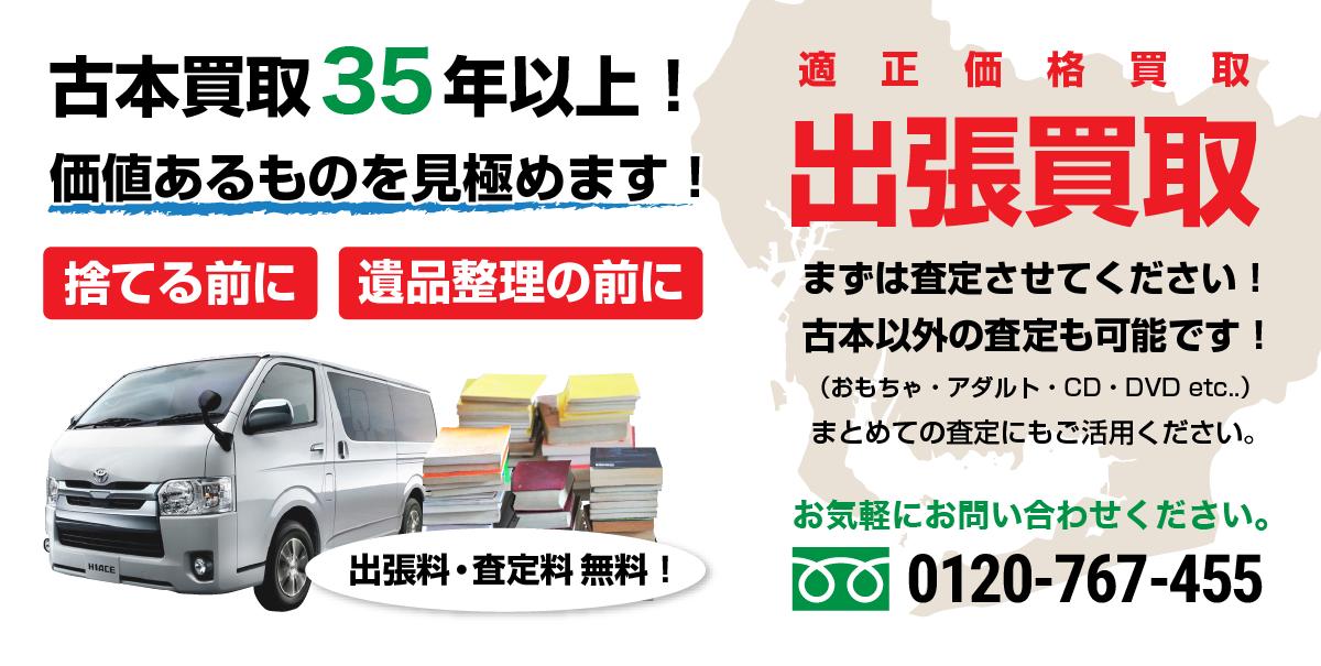 古本出張買取 愛知県・名古屋