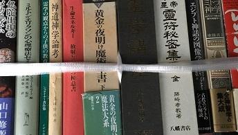 愛知県でオカルト魔術書籍 出張買取|名古屋市・愛知県全域の古本出張買取なら河島書房へ!