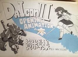 愛知県西尾市にてアニメーション設定資料、絵コンテ等出張買取