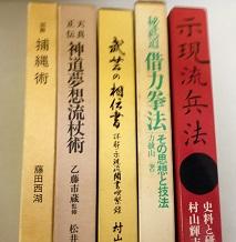 名古屋市港区にて武道、武術に関する書籍出張買取