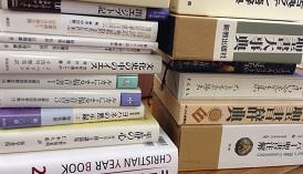 キリスト教に関する書籍(旧約聖書ヘブル語大辞典)から、思想書、哲学書等出張買取