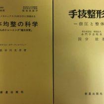 名古屋市守山区東洋医学、整体、鍼灸等の専門書他を出張買取
