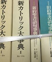 名古屋市守山区にてキリスト教に関する書籍(宗教書)、思想哲学書等を出張買取致しました。