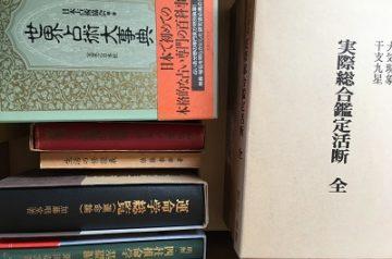 易、占星術、四柱推命、算命学、精神世界、神道関連書籍を出張買取致しました。