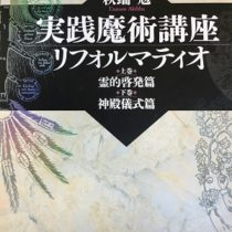 名古屋市守山区にて神仙、魔術、精神世界(スピリチュアル)書籍、DVD出張買取