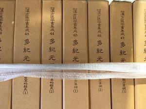 「近世漢方医学書集成」他、鍼灸、ツボ療法など、東洋医学書出張買取