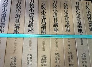 刀剣(日本刀)に関する書籍出張買取