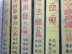 戦前書籍、探偵小説お売り下さい。名古屋市内~愛知県内全域出張買取