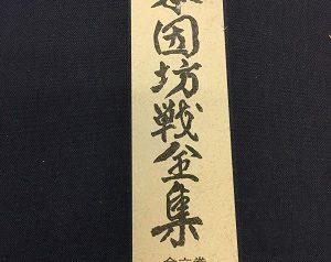 名古屋市守山区にて囲碁定石、全集出張買取