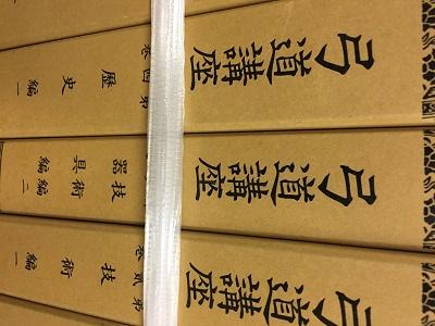 瀬戸市で武道書 出張買取|名古屋市・愛知県全域の古本出張買取なら河島書房へ!