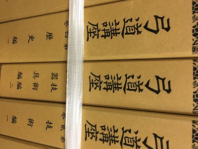 名古屋市天白区で武道書 出張買取|名古屋市・愛知県全域の古本出張買取なら河島書房へ!