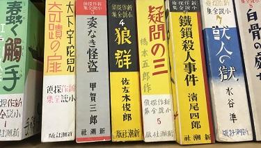名古屋市東区で幻想文学 出張買取|名古屋市・愛知県全域の古本出張買取なら河島書房へ!