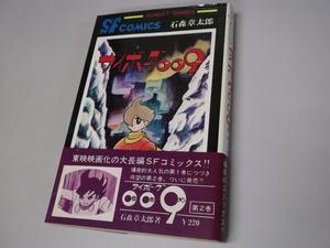 昭和40年代の懐かしいコミックスお売り下さい。