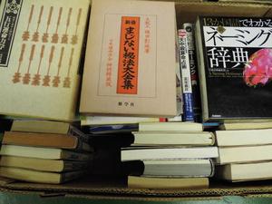 四柱推命など占い関連書籍の出張買取を名古屋市中川区にて行ないました。