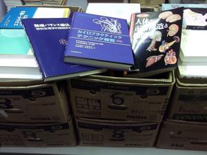 愛知県春日井市カイロプラクティック、オステオパシー等整体術専門書出張買取