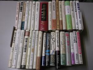 愛知県西尾市、臨床心理学、精神世界、オカルト、催眠術等の専門書を出張買取