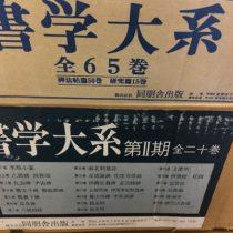 名古屋市千種区で書学大系全89冊他書道に関する書籍出張買取