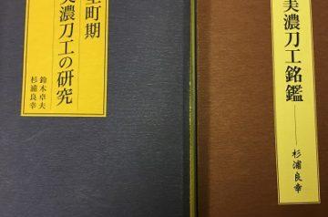 刀剣書籍、美術の本を愛知県清須市にて出張買取