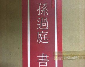 区画整理に伴い書道書籍、書道具出張買取/愛知県尾張旭市