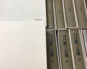 大学教授の退官に伴い研究室の書籍出張買取