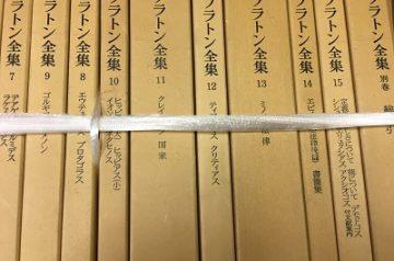愛知県春日井市にて哲学書・心理学・全集等の出張買取お任せください。