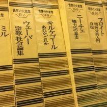 名古屋市名東区にて思想全集等を出張買取