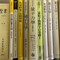 名古屋市昭和区にて物理学に関する専門書をお売り頂きました。