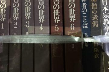 愛知県岩倉市にて全集、宗教書出張買取