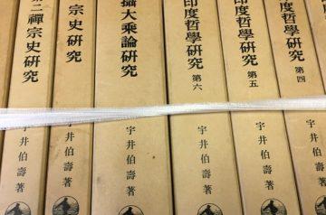 宇井伯寿氏の宗教著作をまとめてお売り頂きました。