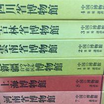 愛知県瀬戸市にて中国の博物館、故宮清瓷図録他を出張買取