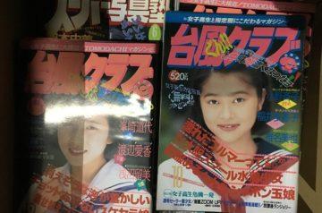 愛知県豊橋市にて家屋取り壊しに伴い月刊雑誌他出張買取