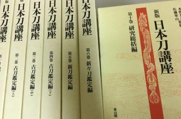 愛知県豊田市にて新版「日本刀講座」全10巻出張買取