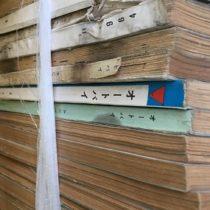 愛知県豊橋市にて児童読み物、オートバイ技術書他出張買取
