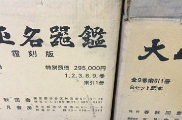 愛知県瀬戸市にて東洋陶磁大観、宋瓷名品図録他出張買取