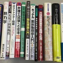 名古屋市千種区にて物理学他専門書など買取致しました。