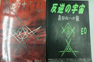 愛知県豊田市にてオカルト関係書籍を買取致しました。