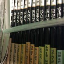 愛知県豊田市にて全集の揃いを買取致しました。