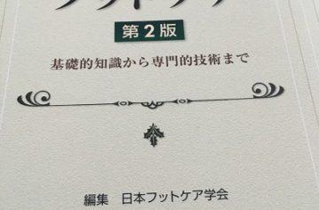 愛知県みよし市にてアロマセラピー関係書籍他出張買取