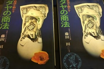 愛知県清須市にてご遺品の古本を出張買取致しました。