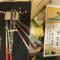 愛知県春日井市にて戦前絵葉書、観光案内出張買取