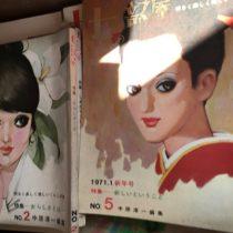 愛知県小牧市にて書道専門書から中原淳一編集雑誌他出張買取