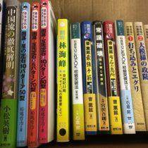 愛知県日進市にて囲碁の定石、漫才DVD他出張買取