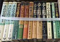 愛知県丹羽郡にて数学書、英文法他出張買取
