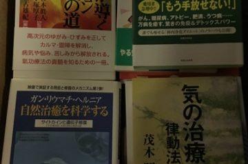 名古屋市瑞穂区にて気功、精神世界書籍他出張買取