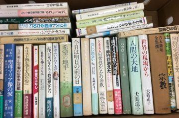 愛知県一宮市にてキリスト教書籍出張買取