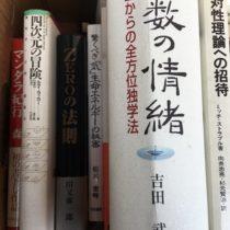 オカルトから絵画の書籍他を名古屋市守山区にて出張買取致しました