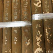 愛知県蒲郡市での二十四史、唐本、和刻本ほかの買取お任せください。