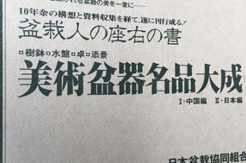 愛知県豊田市、稲沢市にて盆栽関係書籍出張買取