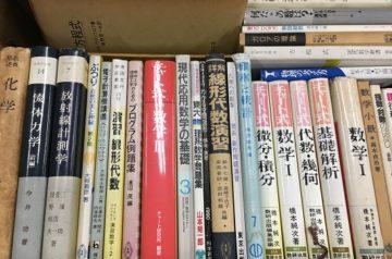 春日井市での理工書(物理学・数学書他)他出張買取お任せください。